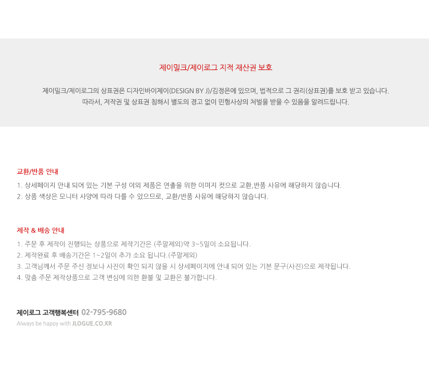 사랑으로 맞춤 패브릭포스터 + 행잉액자 - 제이로그, 21,700원, 액자, 벽걸이액자